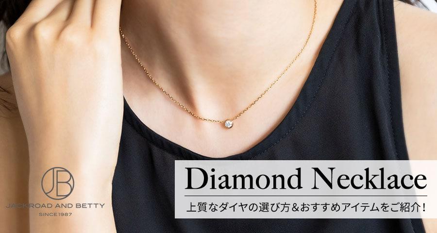 【ダイヤモンド ネックレス】上質なダイヤの選び方と人気ブランドのおすすめアイテムをご紹介!