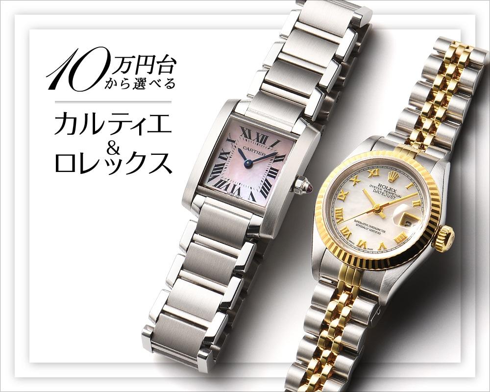 finest selection a22e8 b8a61 10万円台から選ぶカルティエ ロレックス | レディース 腕時計 ...